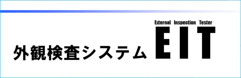 EIT: 外観検査システム