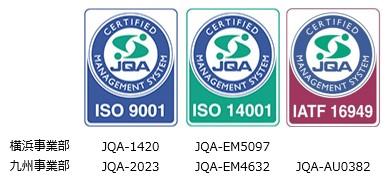 ISO9001 ISO14001認証